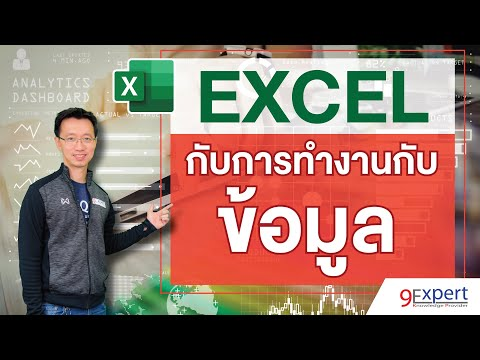ทำงานกับข้อมูล (Data) ด้วย Excel