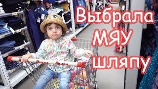 VLOG Незапланированный шоппинг в АШАНе. Алиса выбирает шляпку.