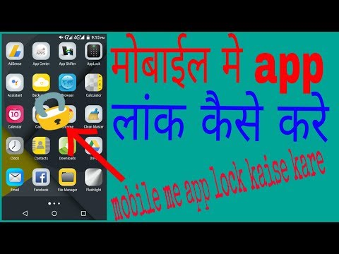 Mobile Me App Lock Kaise Lagae