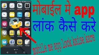 Mobile me app lock kaise lagae screenshot 3