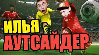 Илья - АУТСАЙДЕР ! FIFA 15