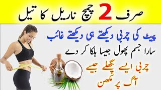 How To Lose Weight With Coconut Oil - Weight Loss Drink - Nariyal Tel Se Weight Loss