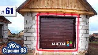 видео: СЕКЦИОННЫЕ ворота Alutech УСТАНОВКА