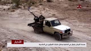 صعدة : الجيش يتوغل في الحشوة ومقتل عشرات الحوثيين في الملاحيط   | تقرير يمن شباب