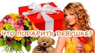 видео Купить подарки на 8 марта с доставкой по России