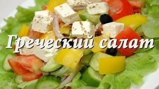 Греческий салат. Greek salad классический  пошаговый рецепт