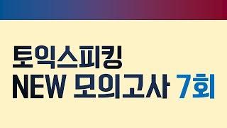 [2019] 토익스피킹 모의고사 7회 (TOEIC SPEAKING ACTUAL TEST)