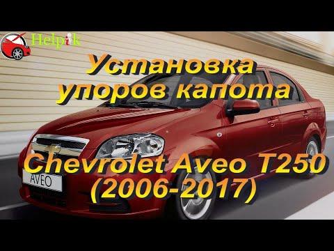 Установка упоров капота (амортизаторов) на Chevrolet Aveo T250 / ZAZ Vida (www.upora.net)