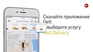 как вызвать курьера Gett Delivery. Инструкция