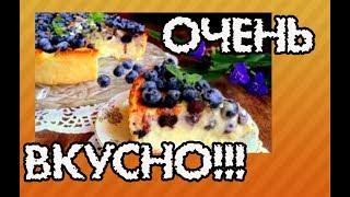 Пирог на основе йогурта с ягодами. Просто и вкусно! Творожный вкус.