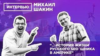 Михаил Шакин - TRUE STORY русского SEO`шника о жизни в USA