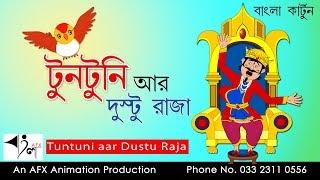 Tuntuni aar Dustu Raja | টুনটুনির গল্প | Bangla Cartoon | Thakurmar Jhuli | Fairy Tales