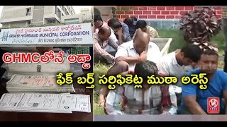 Rachakonda Police Busted Fake Certificates Gang | Hyderabad | V6 News