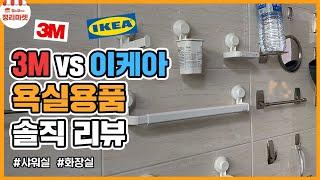 sub)이케아vs3M, 욕실용품 비교하기! 부착? 압착…