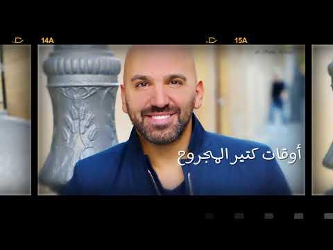 Naji Osta - Alou Edrit -   -