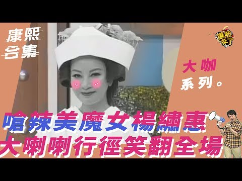 【大咖系列】嗆辣美魔女楊繡惠 大喇喇行徑笑翻全場