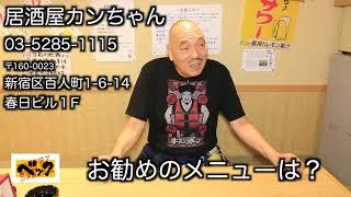 ベックグルメ 新大久保 居酒屋 カンちゃん キラーカーンさんインタビュー