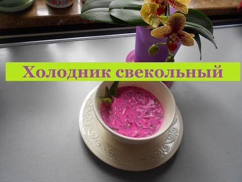 Холодный суп Холодник свекольный / Cold soup friedge