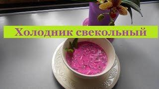 """Холодный суп """"Холодник свекольный"""" / Cold soup friedge"""