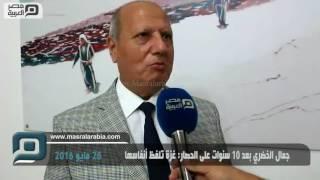 مصر العربية | جمال الخضري بعد 10 سنوات على الحصار: غزة تلفظ أنفاسها
