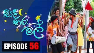 සඳ තරු මල් | Sanda Tharu Mal | Episode 56 | Sirasa TV Thumbnail