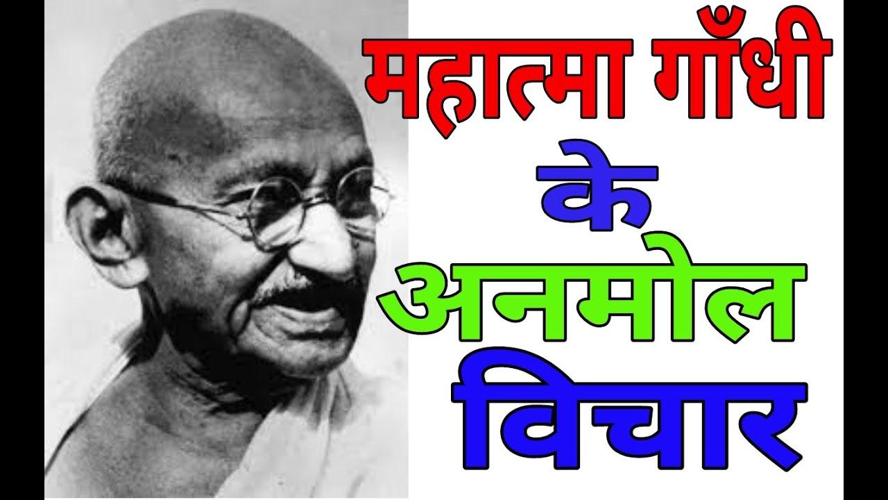 Mahatma Gandhi Quotes In Hindi Youtube