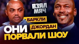 ЛУЧШЕЕ ИНТЕРВЬЮ ДЖОРДАНА И БАРКЛИ | Шоу от легенд НБА