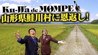 【石橋貴明&マッコイ】Ku-Wa de MOMPEが山形県鮭川村に恩返し!