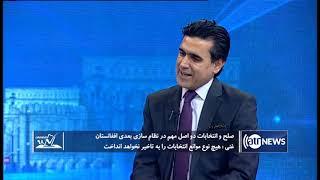 Election98 - 18 July 2019 | انتخابات۹۸: صلح و انتخابات دو اصل مهم در نظام سازی بعدی افغانستان