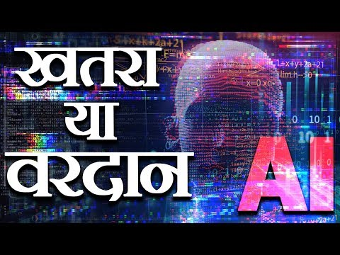 AI – खतरा या वरदान | Artificial intelligence explained | The Future era of ROBOTICS
