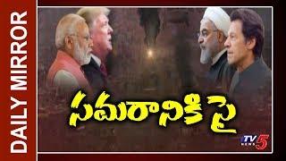 సమరానికి సై   Trump-Modi Set to Face Conflicts of Rival Countries   Daily Mirror   TV5