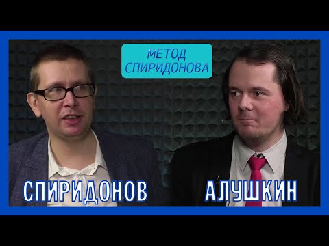 Метод Спиридонова -