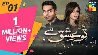 Tu Ishq Hai Episode #01 HUM TV Drama 28 November 2018