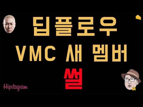 딥플로우 VMC 새 멤버 썰