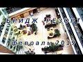 Отель «Bridge Resort», Сочи. Подробный отзыв. Февраль 2019 г. Как доехать. Кафе. Бассейн. Цены.