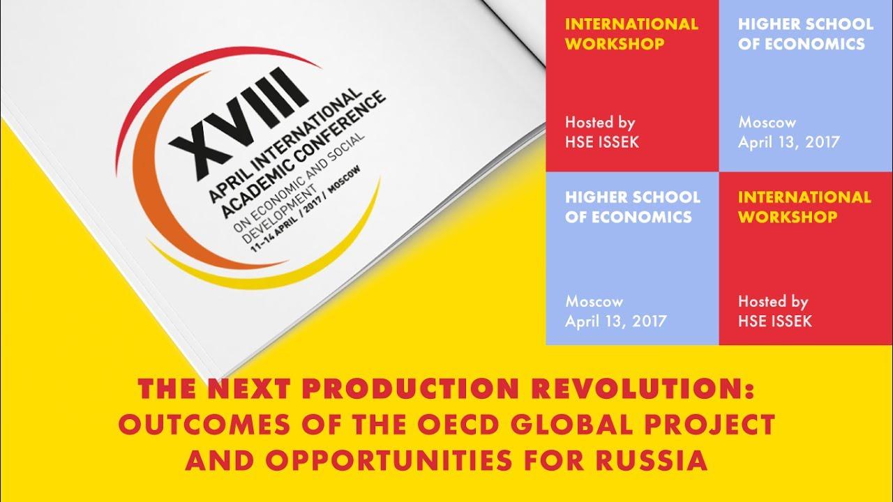 Апрельская конференция 2017. Международный семинар «Следующая промышленная революция», часть 2