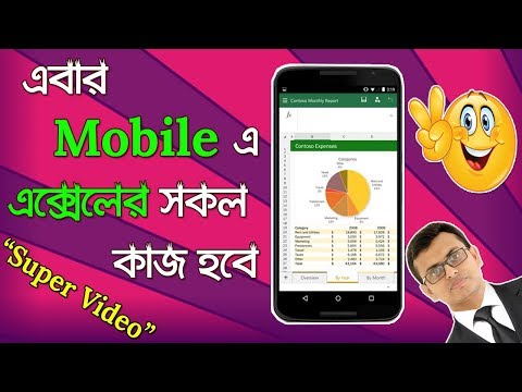 How To Use Excel On Android Mobile Phone In Bangla