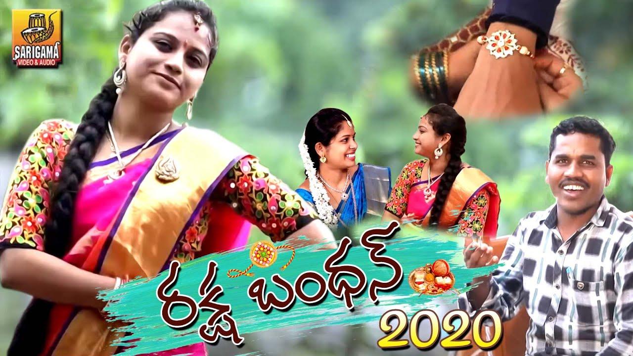 Anna Chelleli Anubandam | 2020 Rakhi Special Songs | 2020 New Raksha Bandhan Special Songs|Folk Song