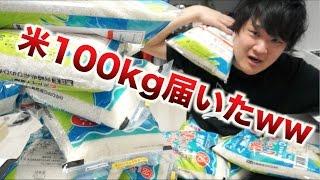 なんか100kgの米が届いたwwwwww