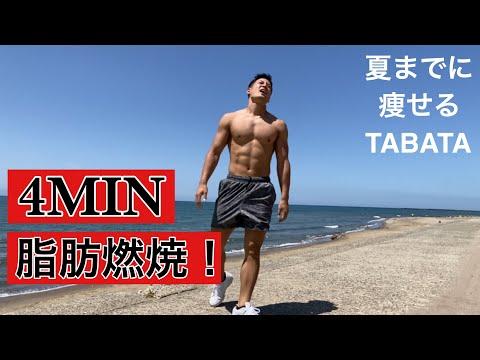 【TABATA】脂肪燃焼タバタ式トレーニング 夏までに痩せたい
