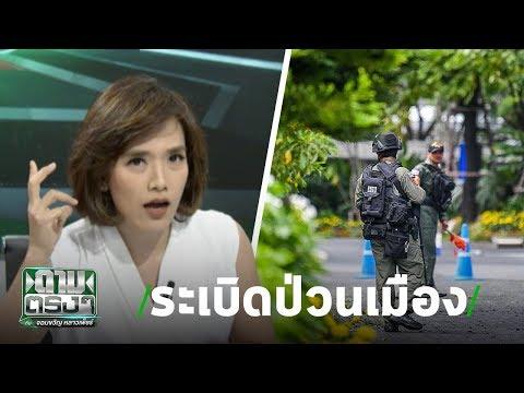 ป่วนทั่วเมือง พบวัตถุต้องสงสัย - ระเบิด หลายจุด - วันที่ 02 Aug 2019
