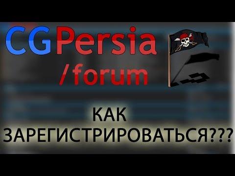 CGPersia Forum - как зарегистрироваться на форуме   cgp   регистрация   GFX   персия