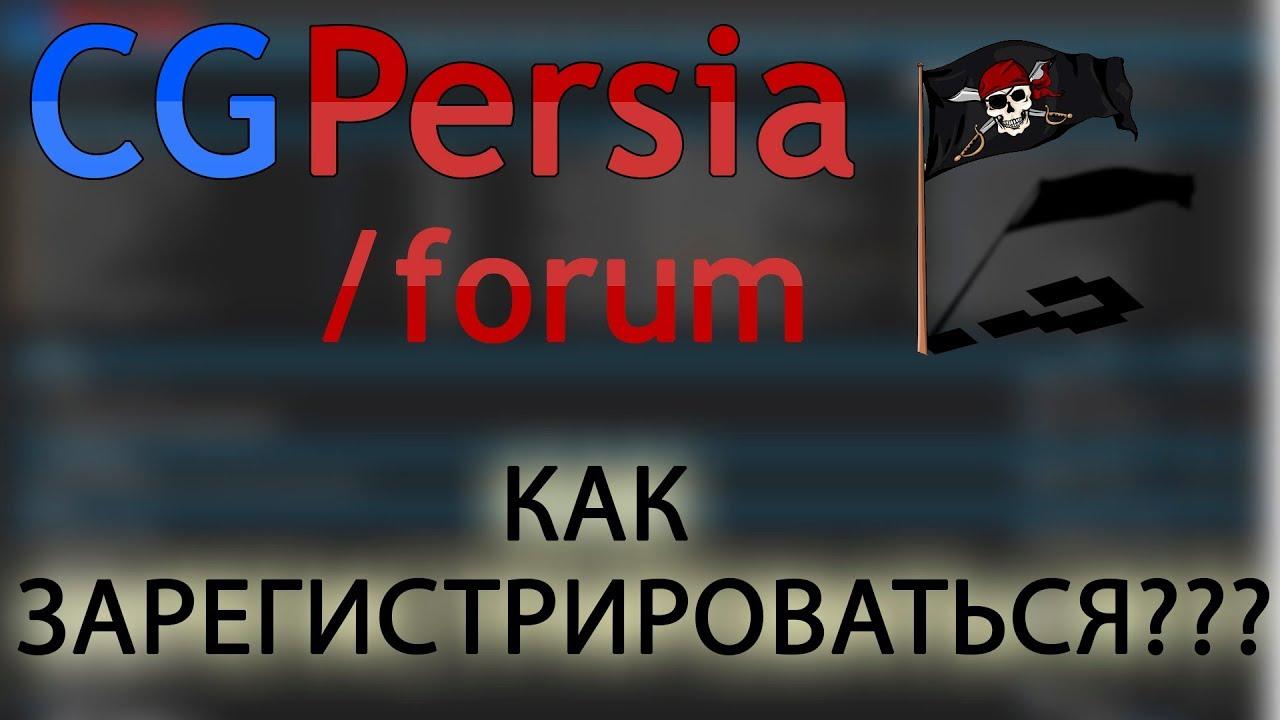 CGPersia Forum - как зарегистрироваться на форуме | cgp | регистрация | GFX  | персия