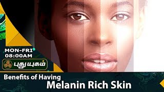 Benefits of Having Melanin Rich Skin| Morning Cafe | 21/07/2017 | Puthuyugam TV