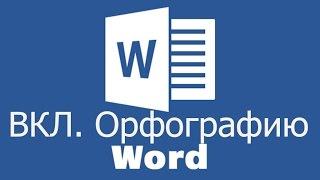 Word Office Орфография Проверка КАК ВКЛЮЧИТЬ❓