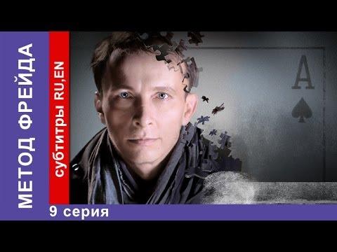 сериал МЕТОД (2015) все серии фильм скачать через торрент