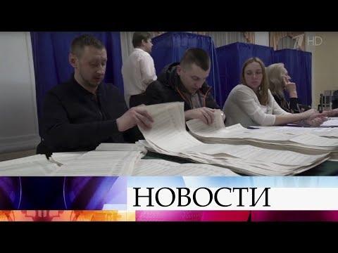 На Украине подводят итоги президентских выборов.