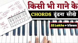 Piano Keyboard पर सभी Chords सीख जाओगे - बस एक बार देखने पर | Easy Piano Chords Lesson For Beginners