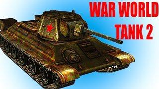 WAR WORLD TANK 2 Как world of tanks blitz Новое видео для детей бои онлайн новые танки прокачка