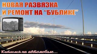 Новая развязка на московском шоссе и ремонт на бублике